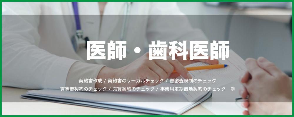 医師・歯科医師トップ画像