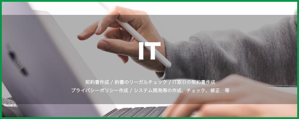 ITトップ画像