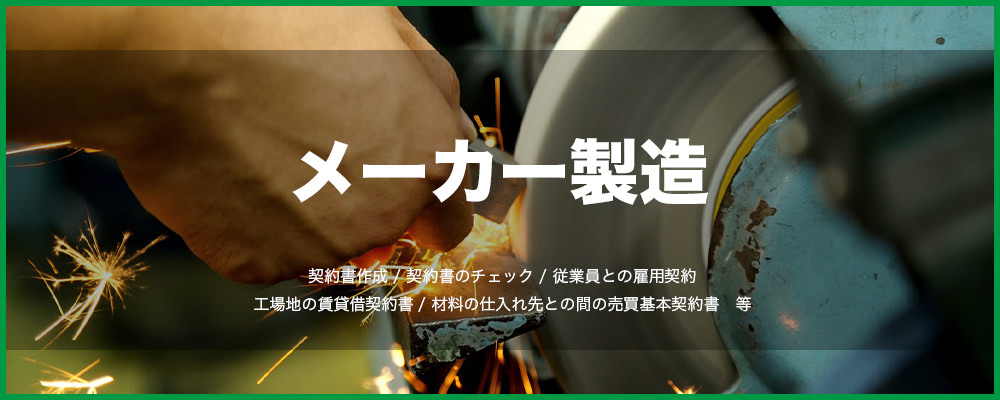 メーカー・製造業トップ画像