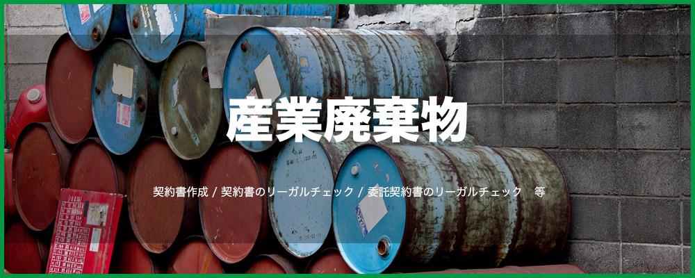 産業廃棄物トップ画像