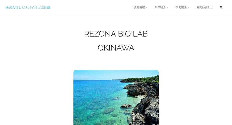 株式会社レゾナバイオLAB沖縄